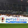 Japon 2-1 J.League Team as One