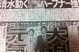 Havenaar intéresse Shimizu S-Pulse