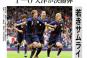 JO 2012 : Espagne – Japon, la presse japonaise encense son équipe