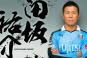Yusuke Tasaka retourne au Kawasaki Frontale