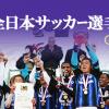 Coupe de l'Empereur 2015: Résultat du 1er janvier