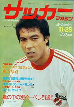 Yasuhiko Okudera à Cologne (ici à la une de Soccer Magazine)