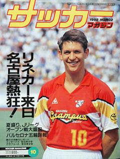 Gary Lineker a Nagoya (une de Soccer Magazine du 1er octobre 1992)