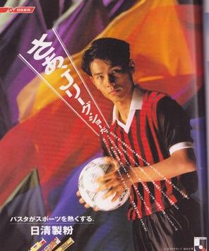 Publicité de Masahiro Fukuda (Urawa) pour des nouilles