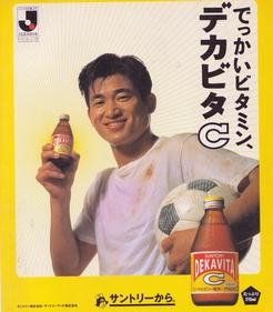 Publicité de Kazuyoshi Miura (Kawasaki) pour une boisson vitaminée