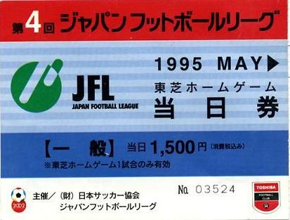 Ticket de JFL pour un match du Tokyo Gas FC