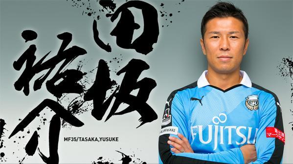 Yusuke Tasaka.  Crédit : site officiel du Kawasaki Frontale.