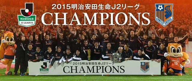 Omiya remporte le titre de champion de J2 et remonte en J1, un an après sa relégation. (photo: jleague.jp)