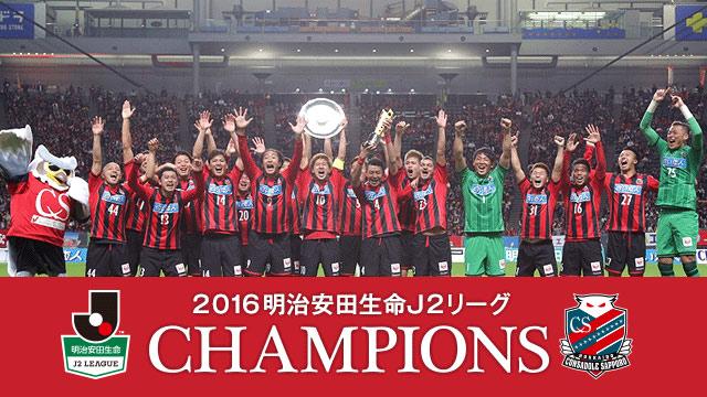 Après quatre saisons en deuxième division, Sapporo retourne en J1 avec le titre de champion. Shimizu est également promu, une saison après sa relégation. (photo: jleague.jp)