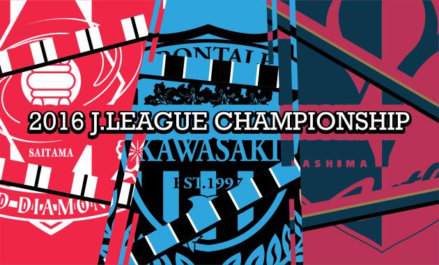 2016 J.League Championship