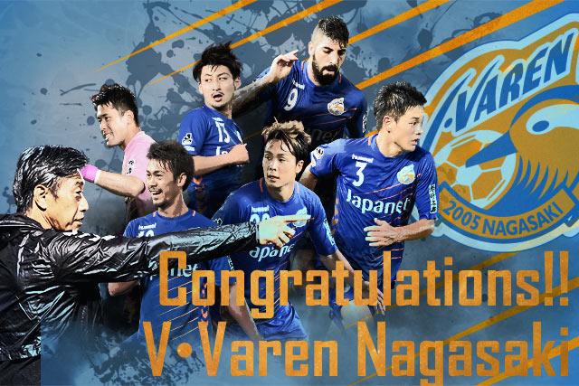 Le V-Varen Nagasaki obtient la promotion en J1 2018, la première du club fondé en 2005 (photo: jleague.jp)