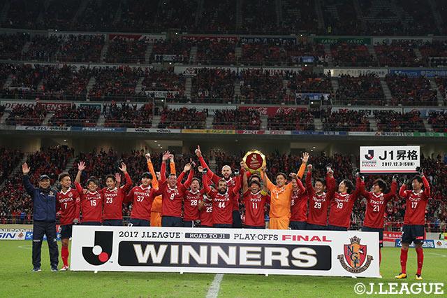 En tenant en échec Fukuoka (0-0), Nagoya obtient la promotion en J1 et fait son retour dans cette division un an après l'avoir quitté (photo: jleague.jp)